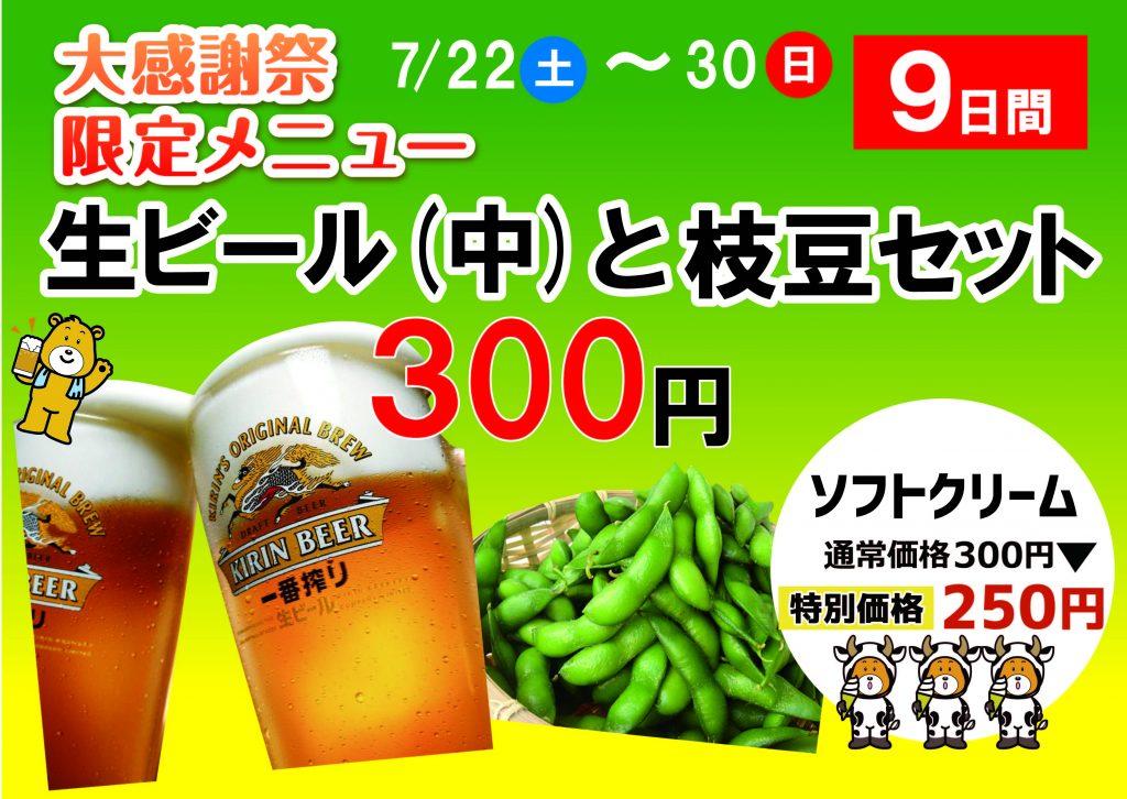 生ビール枝豆セット300円