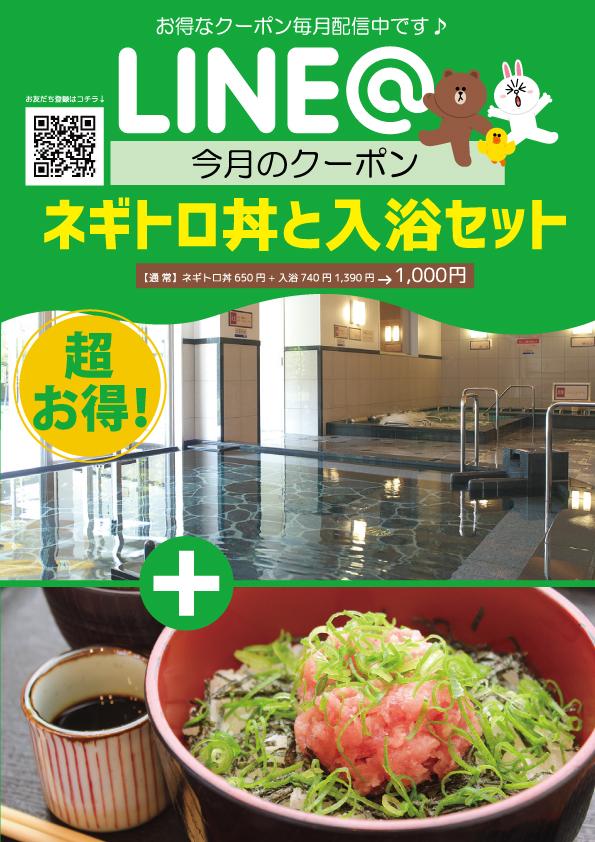 【LINE】ネギトロ+入浴(土佐)