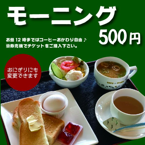 モーニング500円